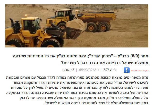 """מחר (6/9) בבג""""ץ – """"מבחן הגדר""""; האם ימוטט בג""""ץ את כל המדיניות שקבעה ממשלת ישראל בבנייתה את הגדר בגבול מצריים?"""
