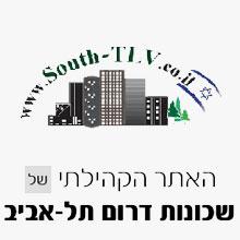 לוגו שכונות דרום תל אביב